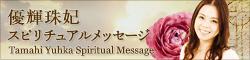 佐藤知美スピリチュアルメッセージ